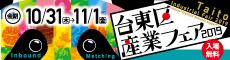 台東区産業フェア2019